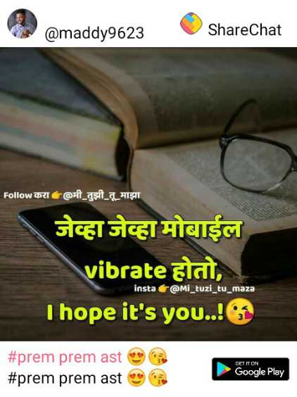 ❤️I Love U व्हिडीओ - @ maddy9623 ShareChat Follow करा @ मी _ तुझी तू माझा जेव्हा जेव्हा मोबाईल vibrate होतो , I hope it ' s you . . ! instat @ Mi _ tuzi _ tu _ maza GET IT ON # prem premast OB # prem prem ast Google Play Ca - ShareChat