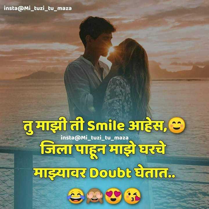 ❤️I Love U व्हिडीओ - insta @ Mi _ tuzi _ tu _ maza insta @ Mi _ tuzi _ tu _ maza तु माझी ती smile आहेस , जिला पाहून माझे घरचे माझ्यावर Doubeघेतात . . - ShareChat