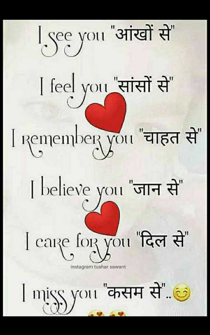 ❤️I Love U व्हिडीओ - sesyor आंखों से [ feel you सांसों से I remember you alent | lyelieve your जान से | care for you दिल से ' instagram tushar sawant | miss your कसम से . ७ - ShareChat