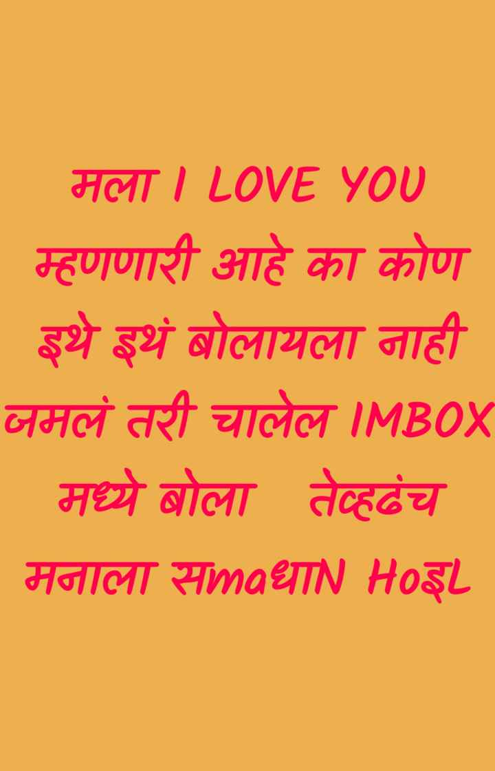 ❤️I Love You - HAT I LOVE YOU म्हणणारी आहे का कोण इथे इथं बोलायला नाही जमलं तरी चालेल IMBOX _ _ मध्ये बोला तेव्हढंच मनाला सधाN HOL - ShareChat