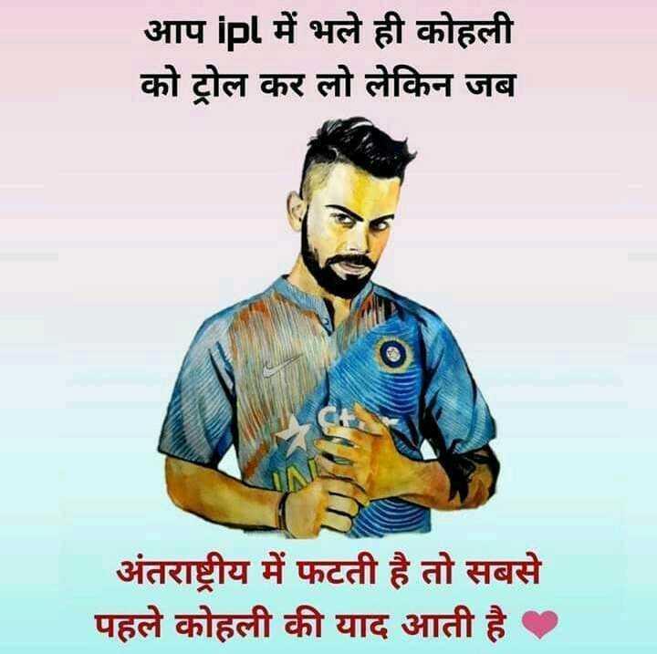 ❤️King କୋହଲି❤️ - आप IPL में भले ही कोहली को ट्रोल कर लो लेकिन जब अंतराष्ट्रीय में फटती है तो सबसे पहले कोहली की याद आती है । - ShareChat