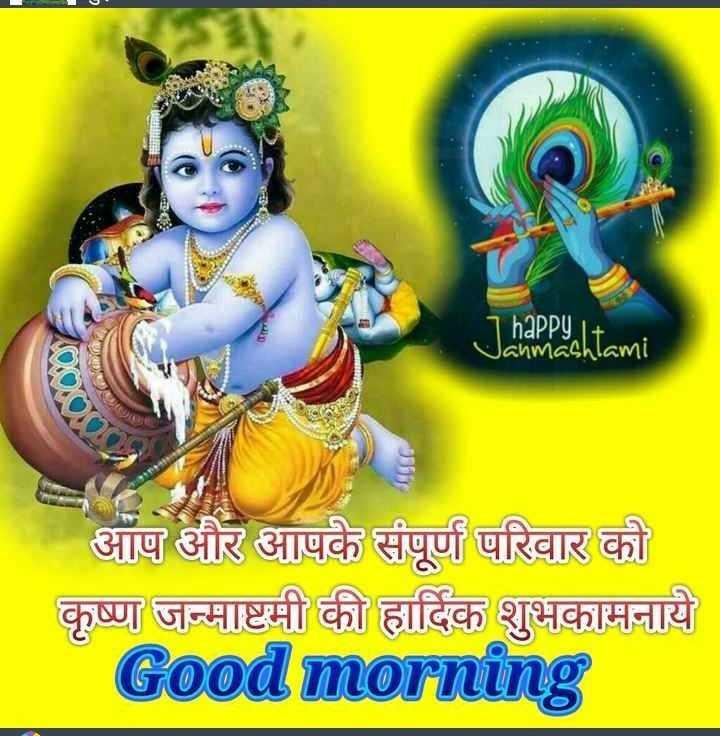 ❤️🙏happy janmastmi🙏❤️ - haPPY I + Janmashlami AGARMA आप और आपके संपूर्ण परिवार को कृष्ण जन्माष्टमी की हार्दिक शुभकामनाये Good morning - ShareChat