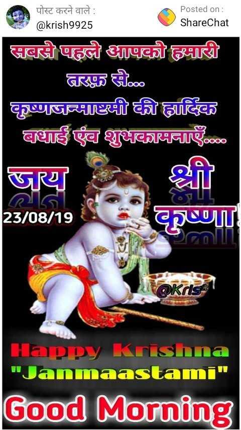 ❤️🙏happy janmastmi🙏❤️ - पोस्ट करने वाले : @ krish9925 Posted on : ShareChat | सबसे पहले आपको हमारी तरफ से . . . कृष्णजन्माष्टमी की हार्दिक बधाई एवं शुभकामनाएँ . od | जय 23 / 08 / 19 कष्णा Happy Krishna Janmaastami Good Morning - ShareChat
