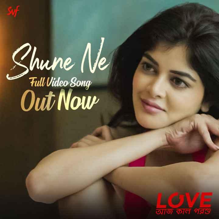 ❤LAKP ❤ - D Shane Ne Out Now Full Video Song LOVE আজ ক / ল পরশু - ShareChat