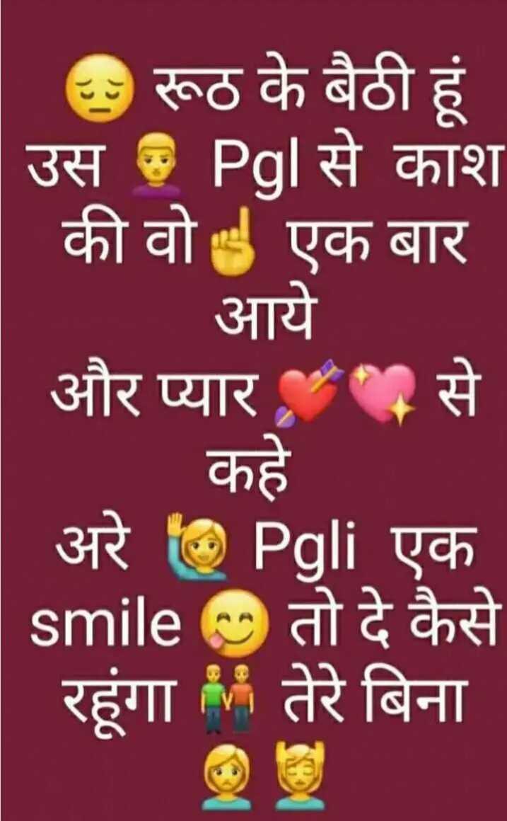 ❤ Miss you😔 - रूठ के बैठी हूं | उस @ Pgl से काश की वो एक बार आये | और प्यार से J कहे अरे ( @ Pgli एक smile C तो दे कैसे रहूंगा तेरे बिना - ShareChat
