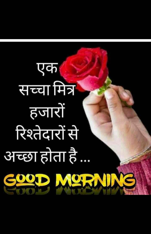 ❤ Miss you😔 - A एक सच्चा मित्र हजारों रिश्तेदारों से अच्छा होता है . . . GOOD MORNING - ShareChat