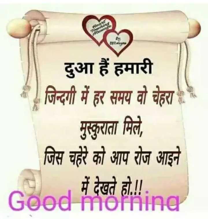 ❤ Miss you😔 - Heak Hourhliad दुआ हैं हमारी जिन्दगी में हर समय वो चेहरा है मुस्कुराता मिले , जिस चहेरे को आप रोज आइने Good mornind में देखते हो . ! ! . . - ShareChat
