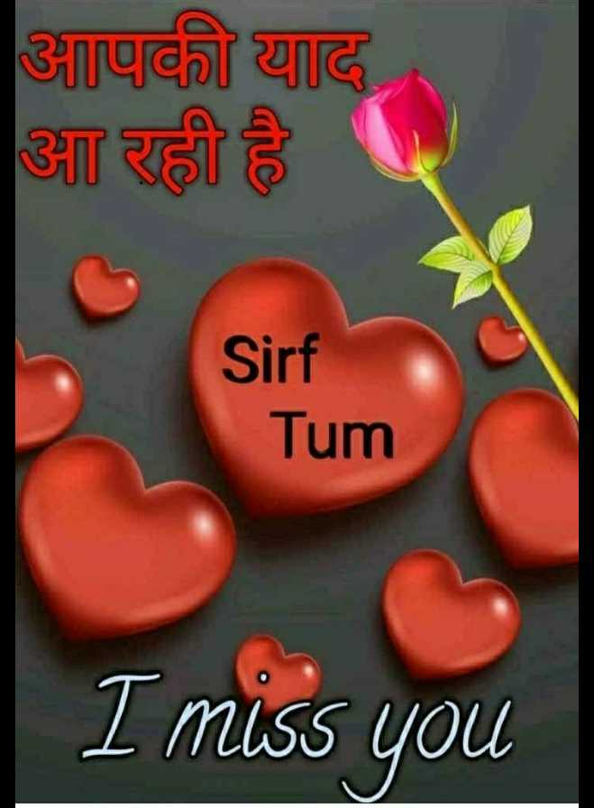 ❤ Miss you😔 - आपकी याद आ रही है Sirf Tum I miss you - ShareChat
