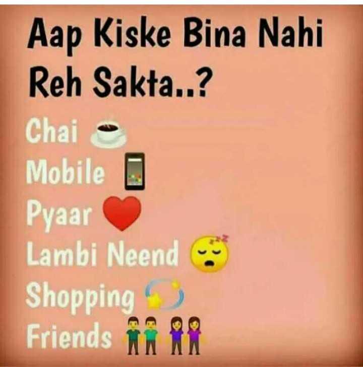 ❤ Miss you😔 - Aap Kiske Bina Nahi Reh Sakta . . ? Chai e Mobile Pyaar Lambi Neend aan Shopping Friends in - ShareChat