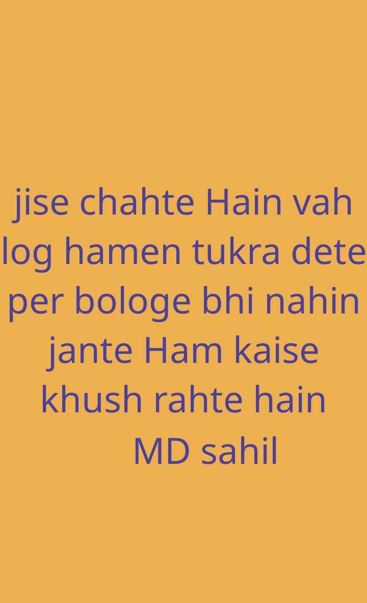 ❤ Miss you😔 - jise chahte Hain vah log hamen tukra dete per bologe bhi nahin jante Ham kaise khush rahte hain MD sahil - ShareChat