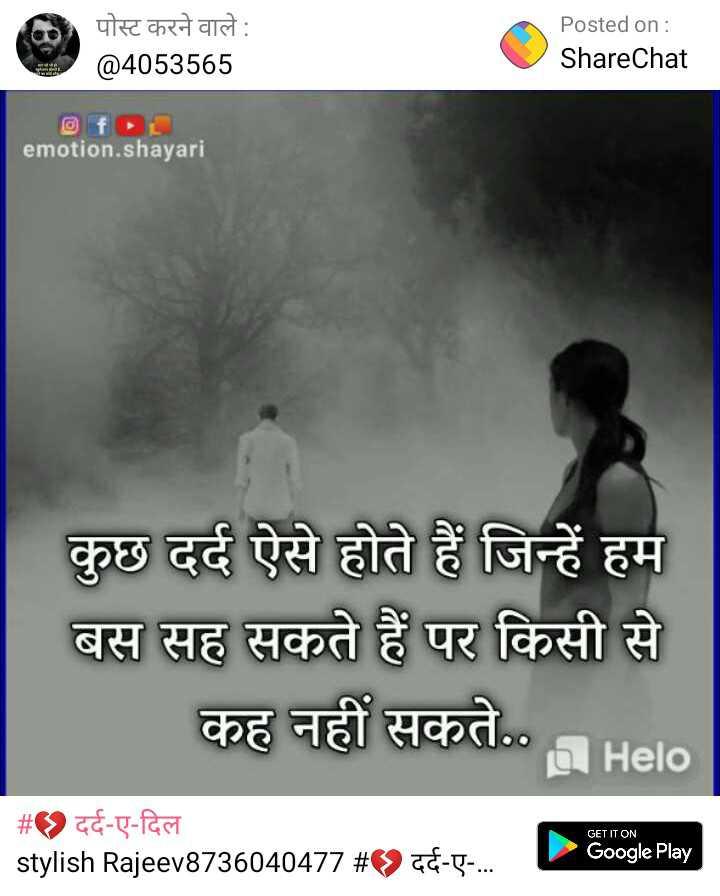 ❤ Miss you😔 - पोस्ट करने वाले : @ 4053565 Posted on : ShareChat emotion . shayari कुछ दर्द ऐसे होते हैं जिन्हें हम बस सह सकते हैं पर किसी से कह नहीं सकते . . मला # १दर्द - ए - दिल _ _ stylish Rajeev8736040477 # १ दर्द - ए - . . . Google Play - ShareChat