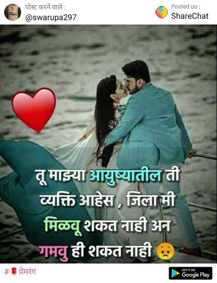 ❤ Miss you😔 - Love पोस्ट करने वाले : @ swarupa297 Posted on : ShareChat तू माझ्या आयुष्यातील ती व्यक्ति आहेस , जिला मी मिळवू शकत नाही अन गम ही शकत नाही # प्रेमरंग GET IT ON Google Play - ShareChat