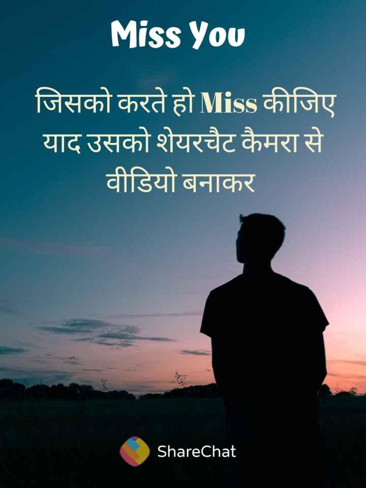 ❤ Miss you😔 - Miss You जिसको करते हो Miss कीजिए याद उसको शेयरचैट कैमरा से वीडियो बनाकर ShareChat - ShareChat