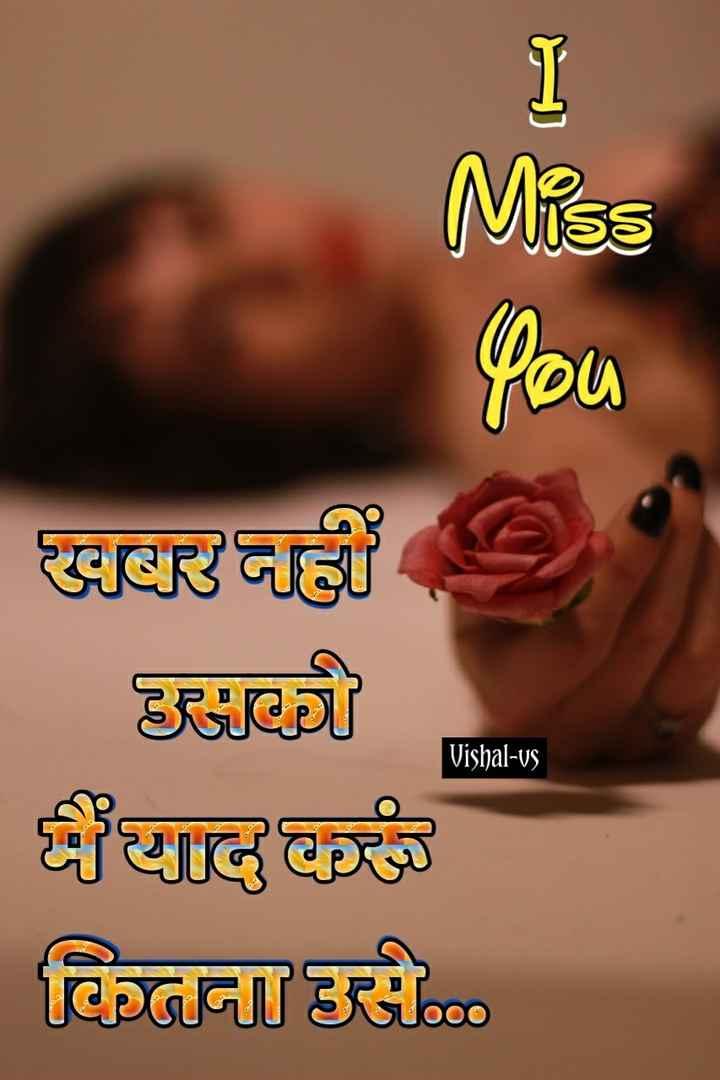 ❤ Miss you😔 - Miss you Vishal - us खबर नहीं उसको मैं याद कर कितना उसे . . . . - ShareChat