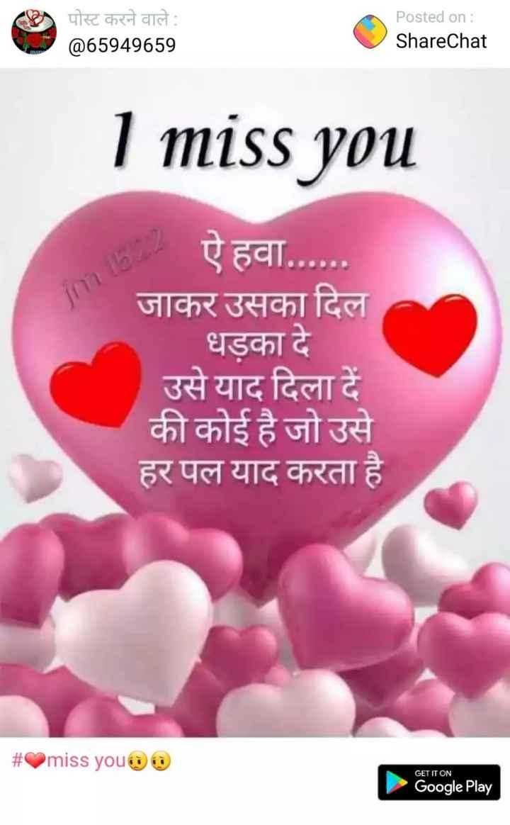 ❤ Miss you😔 - पोस्ट करने वाले : @ 65949659 Posted on : ShareChat 1 miss you mibo ॐ ऐहवा . . . . . . जाकर उसका दिल धड़का दे उसे याद दिला दें की कोई है जो उसे हर पल याद करता है # Omiss youtOf GET IT ON Google Play - ShareChat