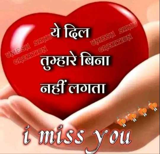 ❤ Miss you😔 - समापOM . ये दिल तुम्हारे बिना UMESA SAHU CREATION UMESH SAHUC CREATION नहीं लगता i miss you - ShareChat
