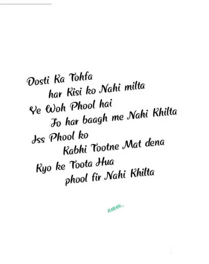 ❤ Miss you😔 - Dosti Ka Tohfa har Kisi ko Nahi milta De Woh Phool hai Jo har baagh me Nahi Khilta Jss Phool ko Kabhi Tootne Mat dena Kyo ke Toota Hua phool fir Nahi Khilta KARAN . . . - ShareChat