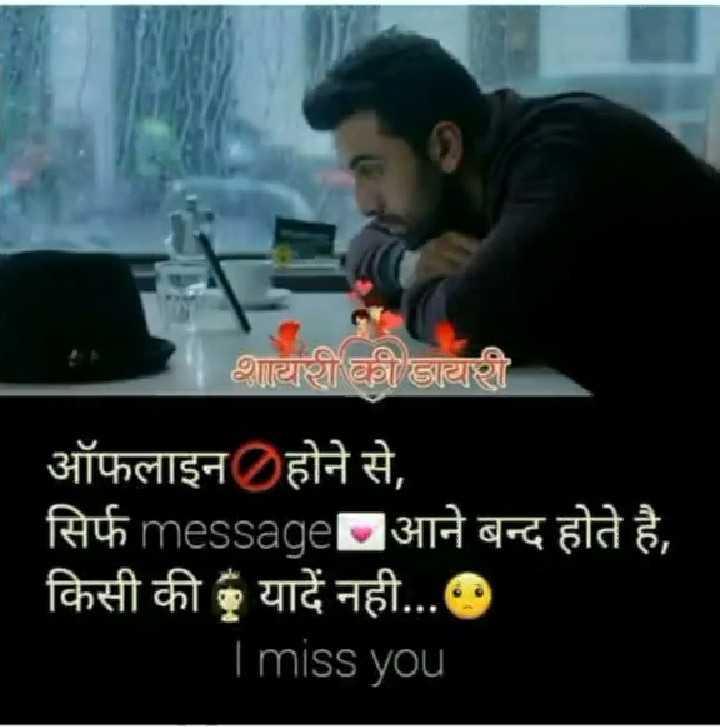 ❤ Miss you😔 - शायरी की डायरी ऑफलाइन होने से , सिर्फ messageDआने बन्द होते है , किसी की यादें नही . . . . I miss you - ShareChat