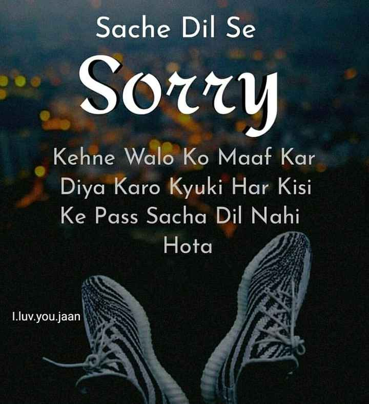 ❤ Miss you😔 - Sache Dil Se - Sorry Kehne Walo Ko Maaf Kar Diya Karo Kyuki Har Kisi Ke Pass Sacha Dil Nahi Hota T . luv . you . jaan - ShareChat