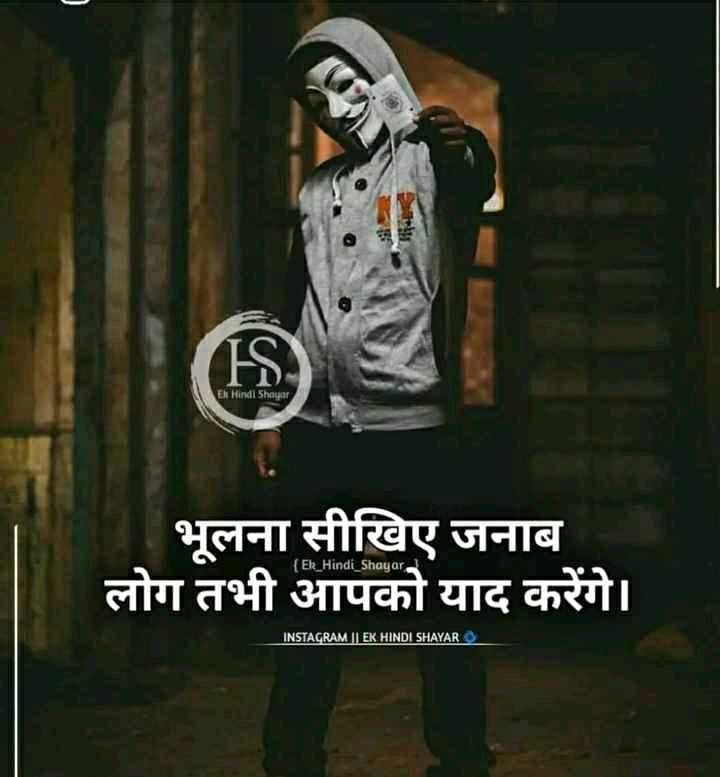 ❤ Miss you😔 - El Hindi Shoger भूलना सीखिए जनाब लोग तभी आपको याद करेंगे । { Eh _ Hindi _ Shayard INSTAGRAM | | EK HINDI SHAYAR - ShareChat