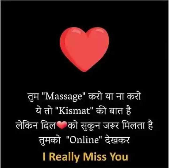 ❤ Miss you😔 - तुम Massage करो या ना करो ये तो Kismat की बात है लेकिन दिल को सुकून जरूर मिलता है । तुमको Online देखकर I Really Miss You - ShareChat