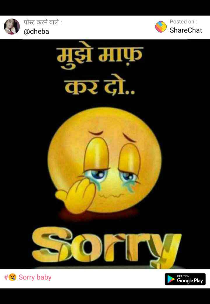 ❤ Miss you😔 - पोस्ट करने वाले : @ dheba Posted on : ShareChat मुझे माफ़ कर दो . . Sorry # Sorry baby GET IT ON Google Play - ShareChat