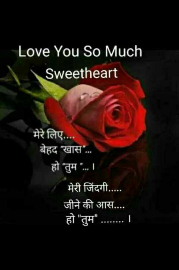 ❤ Miss you😔 - Love You So Much Sweetheart मेरे लिए . . . . बेहद खास . . . . हो तुम . . . । मेरी जिंदगी . . . . . जीने की आस . . . . हो तुम . . . . . . . . . - ShareChat