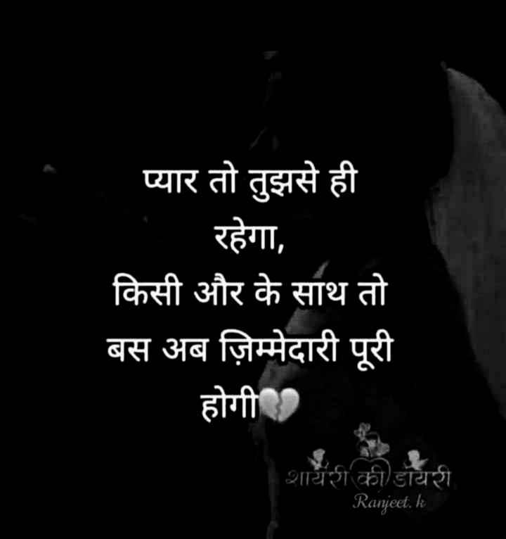 ❤ Miss you😔 - प्यार तो तुझसे ही रहेगा , किसी और के साथ तो बस अब ज़िम्मेदारी पूरी होगी ? शायरी की डायरी Ranjeet . k - ShareChat