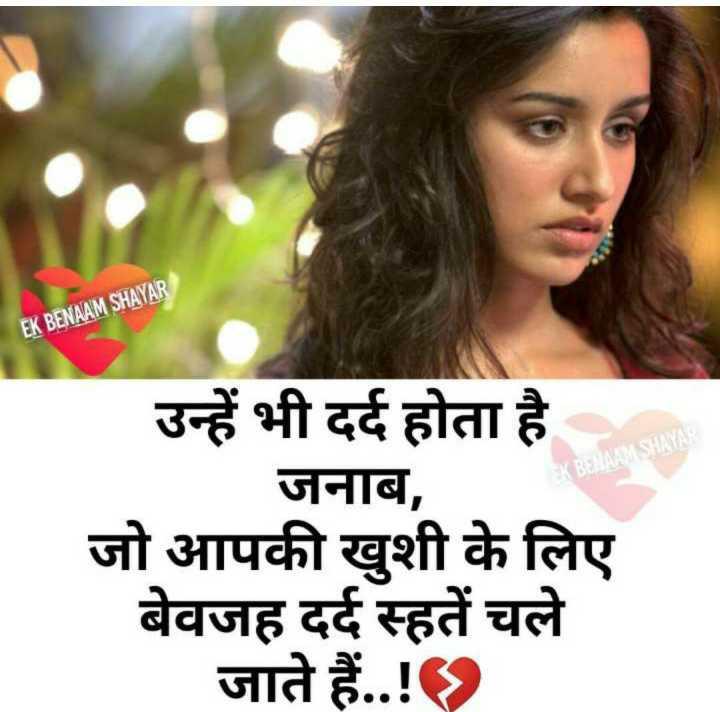 ❤ Miss you😔 - EK BENAAM SHAYAR उन्हें भी दर्द होता है । जनाब , जो आपकी खुशी के लिए बेवजह दर्द स्हतें चले जाते हैं . . ! - ShareChat