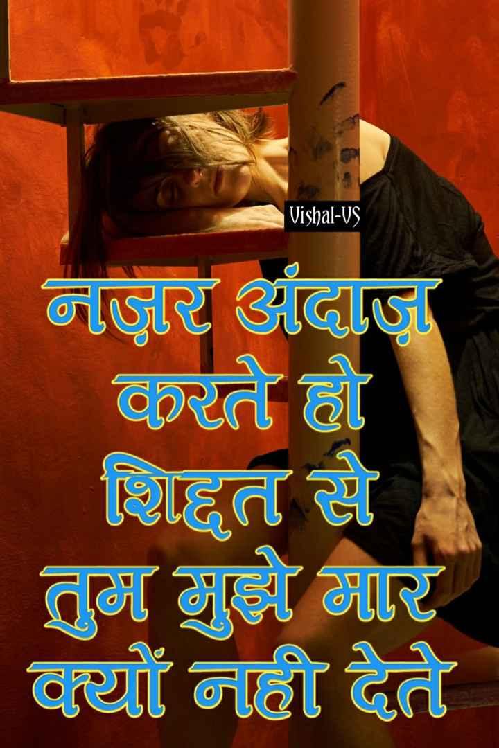 ❤ Miss you😔 - Vishal - US नजर अंदाज करते हो शिद्दत से तुम मुझे मार क्यों नही देते - ShareChat
