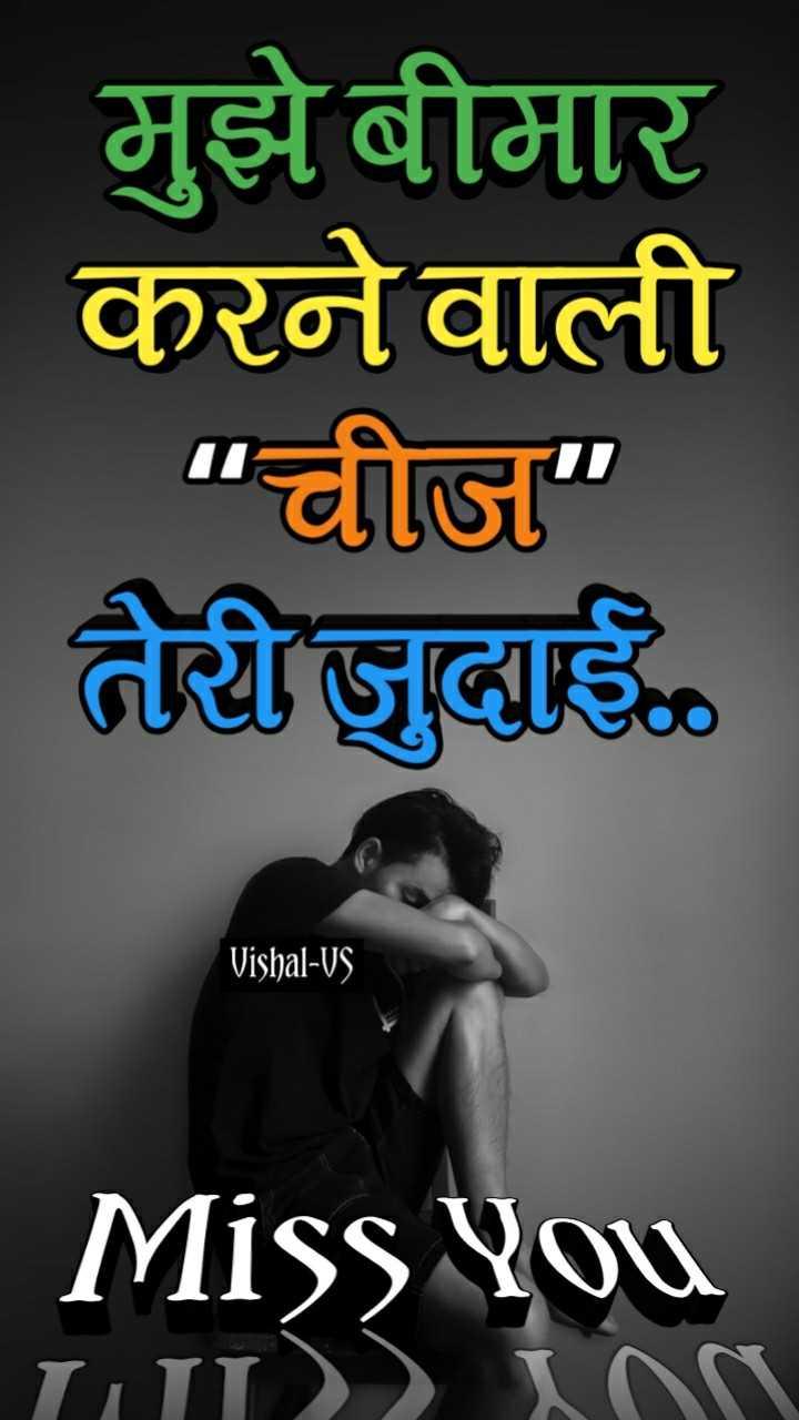 ❤ Miss you😔 - मुझे बीमार करने वाली चीज तेरी जुदाई , Vishal - US Miss You - ShareChat