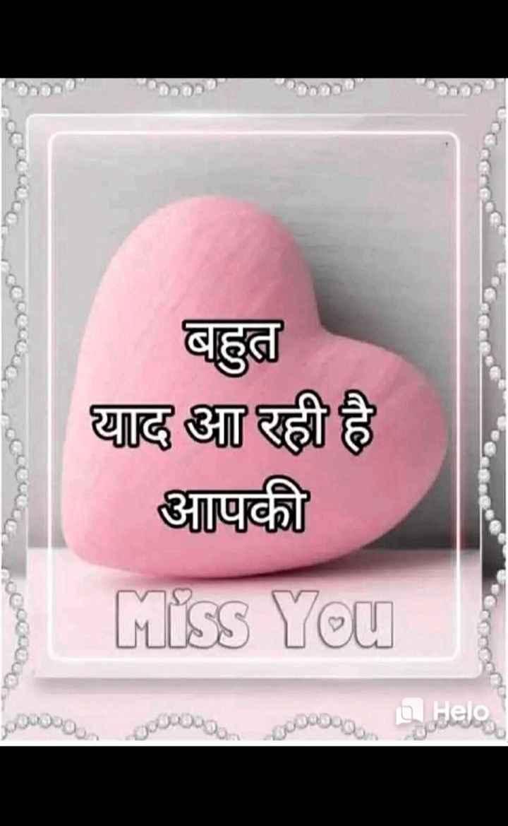 ❤ Miss you😔 - बहुत याद आ रही है आपकी Miss You SODEODADDDDDDIO - ShareChat