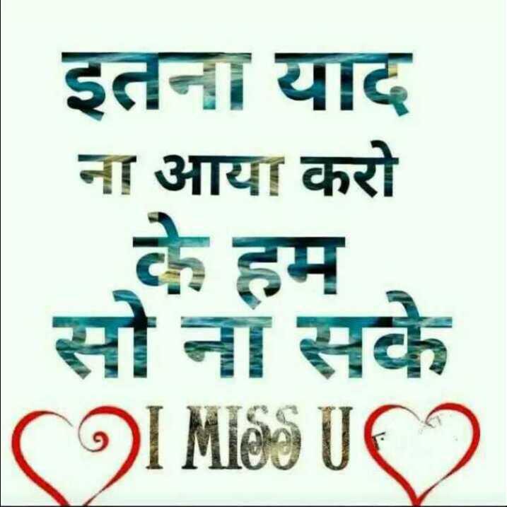 ❤ Miss you😔 - इतना याद ना आया करो   सो ना सके I MISS U - ShareChat