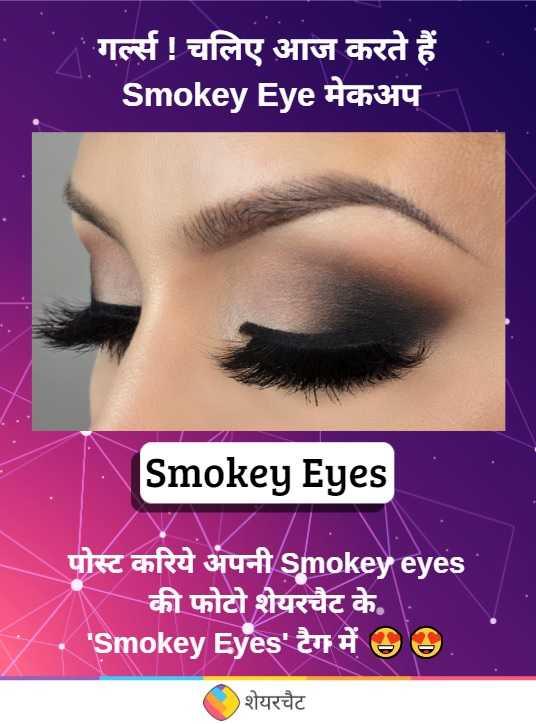❤Smokey Eyes❤ - गर्ल्स ! चलिए आज करते हैं । smokey Eye मेकअप Smokey Eyes पोस्ट करिये अपनी Smokey eyes की फोटो शेयरचैट के , • ' Smokey Eyes ' टैग में ©© . शेयरचैट - ShareChat