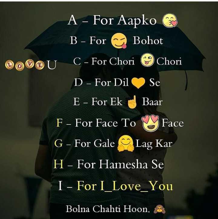 ❤ - A - For Aapko co B - For Bohot OOCOU C - For Chori Chori D - For Dil Se E - For Ek Baar F - For Face To Face G - For Gale Lag Kar H - For Hamesha Se I - For I _ Love _ You Bolna Chahti Hoon . - ShareChat