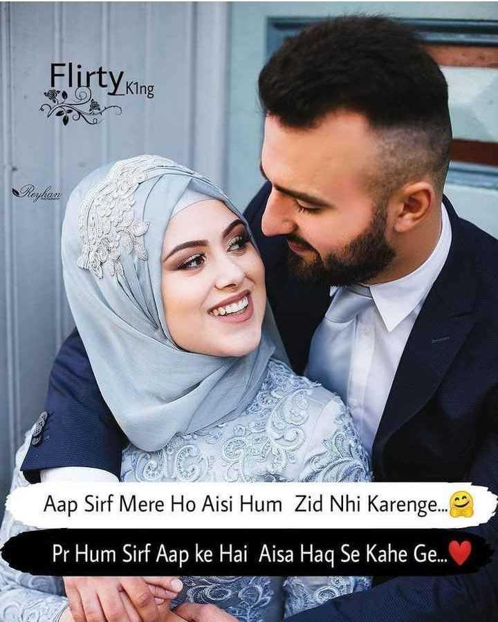 ❤ aap ke dil ki bat ❤ - Flirty King 0 King Reyhan Aap Sirf Mere Ho Aisi Hum Zid Nhi Karenge . . . Pr Hum Sirf Aap ke Hai Aisa Haq Se Kahe Ge . . . - ShareChat