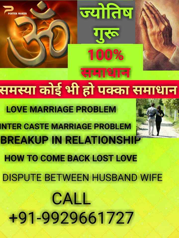👮❤👮fouji foujn love - POSTER MAKER ज्योतिष गुरू 100 % समस्या कोई भी हो पक्का समाधान LOVE MARRIAGE PROBLEM . INTER CASTE MARRIAGE PROBLEM BREAKUP IN RELATIONSHIP HOW TO COME BACK LOST LOVE DISPUTE BETWEEN HUSBAND WIFE CALL + 91 - 9929661727 - ShareChat