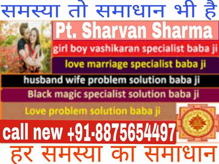 👮❤👮fouji foujn love - समस्या तो समाधान भी है SCOPt . Sharvan Sharma girl boy vashikaran specialist baba ji love marriage specialist baba ji husband wife problem solution baba ji Black magic specialist solution baba ji Love problem solution baba ji call new + 91 - 88756544970 हर समस्या का समाधान - ShareChat