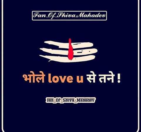 ❤har har mahadev❤ - Fan of Shiva Mahadere भोले love u से तने ! Fan _ or _ Shiva Mahadev - ShareChat