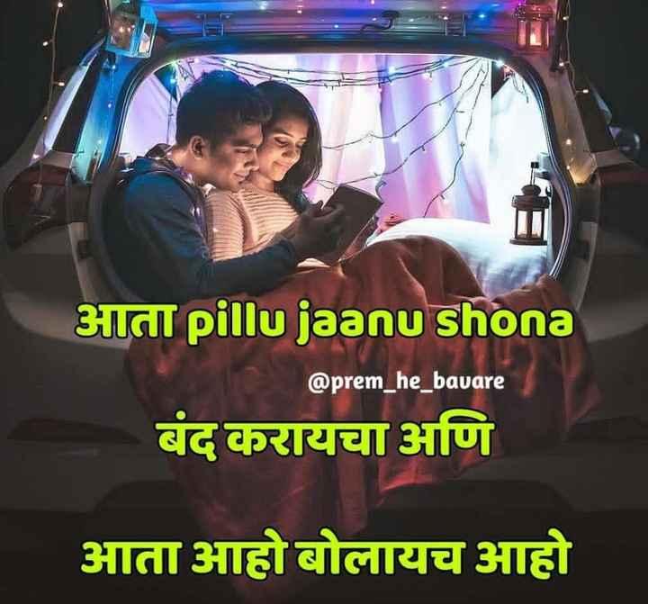 ❤ love status ❤ - Hai pillu jaanu shona @ prem _ he _ bavare बंद करायचा अणि आता आहो बोलायच आहो - ShareChat