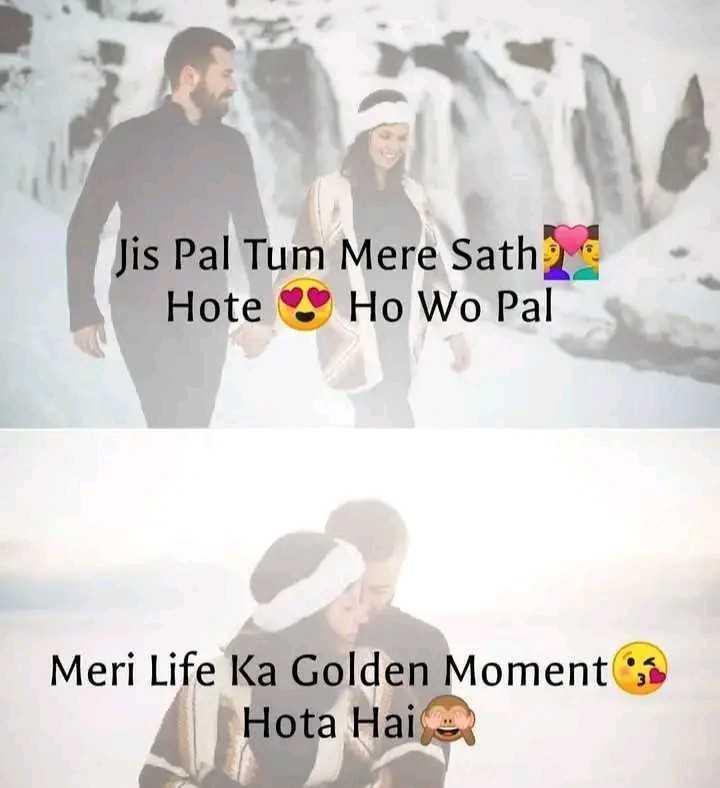 ❤l@ve❤ - Jis Pal Tum Mere Sath Hote Ho Wo Pal Meri Life Ka Golden Moment Hota Hai - ShareChat