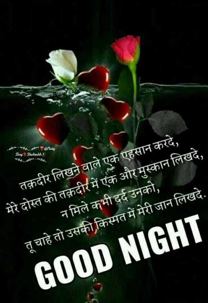 ❤miss you😔😔 - H०० • B८ , ० % @ rictg Boy Shahrukh 9 4 % BazEp4 - Ang , तक़दीर लिखने वाले एक एहसान करदे , मेरे दोस्त की तक़दीर में एक और मुस्कान लिखदे , ' न मिले कभी दर्द उनको , तू चाहे तो उसकी किस्मत में मेरी जान लिखदे . GOOD NIGHT - ShareChat