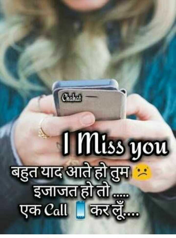 ❤miss you😔😔 - Chahat I miss you बहुत याद आते हो तुम : इजाजत हो तो एक Call कर लें . . . . - ShareChat