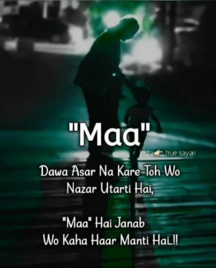 ❤miss you😔😔 - Maa instat true sayari Dawa Asar Na Kare Toh Wo Nazar Utarti Hai , Maa Hai Janab Wo Kaha Haar Manti Hai . ! ! - ShareChat
