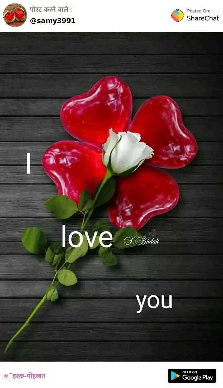 ❤ Miss you😔 - पोस्ट करने वाले : @ samy3991 Posted On : ShareChat love S . Biudak . Biadab you GET IT ON # lges - Hisada Google Play - ShareChat
