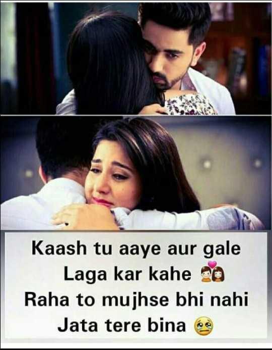 ❤miss you😔😔 - Kaash tu aaye aur gale Laga kar kahe O Raha to mujhse bhi nahi Jata tere bina me - ShareChat