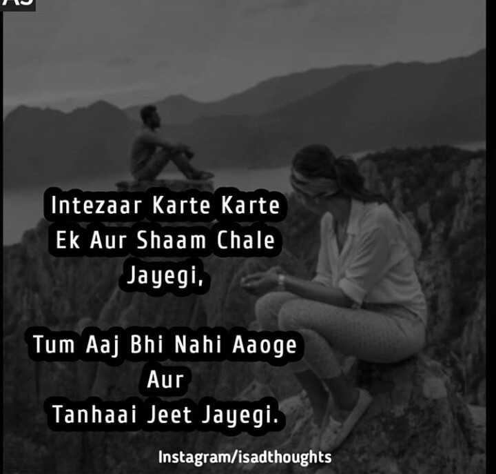 ❤miss you😔😔 - Intezaar Karte Karte Ek Aur Shaam Chale Jayegi , Tum Aaj Bhi Nahi Aaoge Aur Tanhaai Jeet Jayegi . Instagram / isadthoughts - ShareChat
