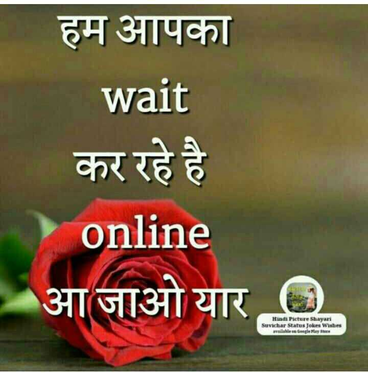 ❤miss you😔😔 - हम आपका wait कर रहे है । online आ जाओ यार 0 Hindi Picture Shayari Suvichar Status Jokes Wishes Willie Gogle Play - ShareChat