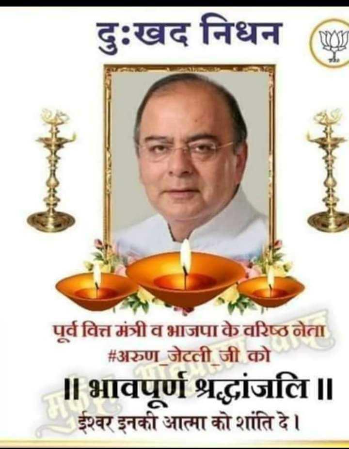 ❤miss you😔😔 - दुःखद निधन ( m पूर्व वित्त मंत्री व भाजपा के वरिष्ठ नेता # अरुण जेटली जी को | | भावपूर्ण श्रद्धांजलि ॥ ईश्वर इनकी आत्मा को शांति दे । - ShareChat