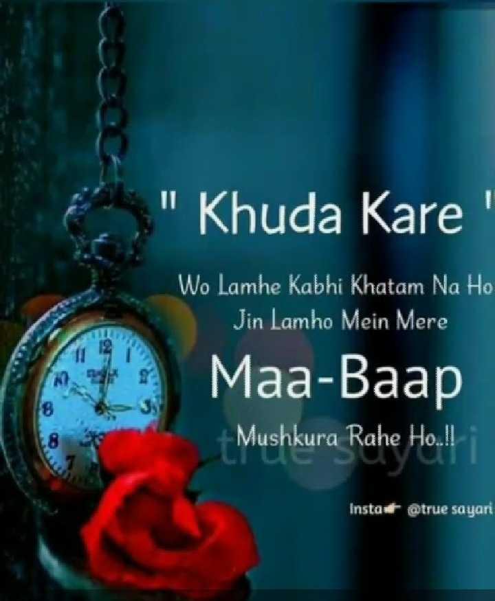 ❤miss you😔😔 - Khuda Kare ' Wo Lamhe Kabhi Khatam Na Ho Jin Lamho Mein Mere Маа - Ваар Mushkura Rahe Ho . l ! Insta + @ true sayari - ShareChat